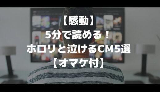 【感動】5分で読める!ホロリと泣けるCM5選【オマケ付】