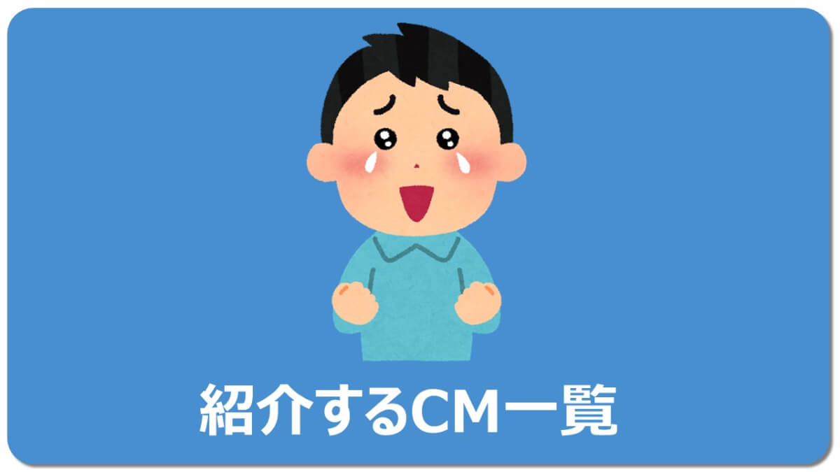 紹介するCM一覧の画像