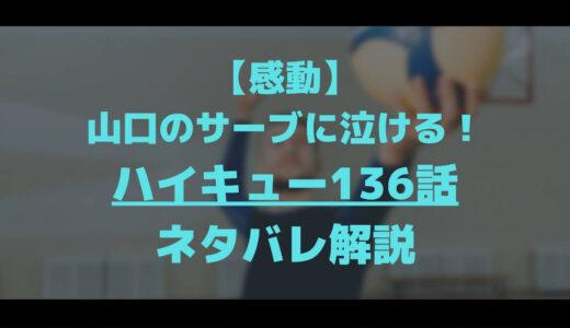 【感動】山口のサーブに泣ける!!ハイキュー136話のネタバレ解説