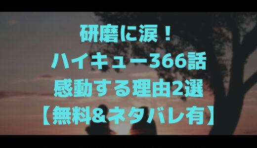 【無料】研磨に涙!ハイキュー366話で感動する理由2選【ネタバレ】