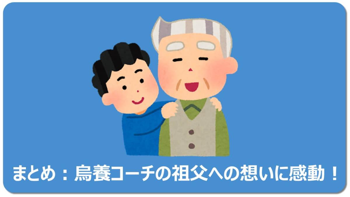 まとめ:烏養コーチの祖父への想いに感動!画像