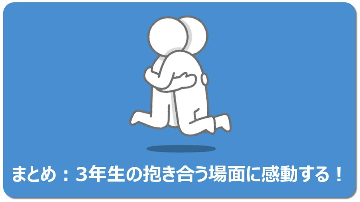 まとめ:3年生の抱き合う場面に感動する!画像