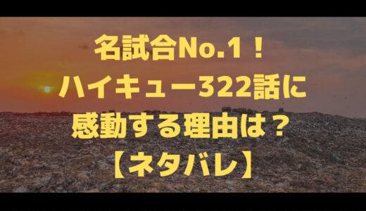 【ネタバレ】名試合No.1!ハイキュー322話に感動する理由は?