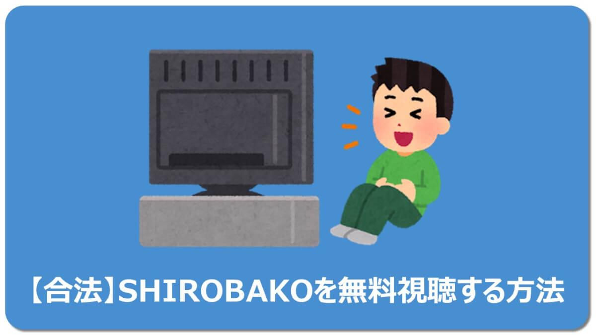 【合法】SHIROBAKOを無料視聴する方法の画像