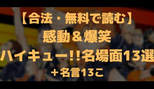 【合法・無料で読む】感動&爆笑!ハイキュー名場面13選+名言13こ