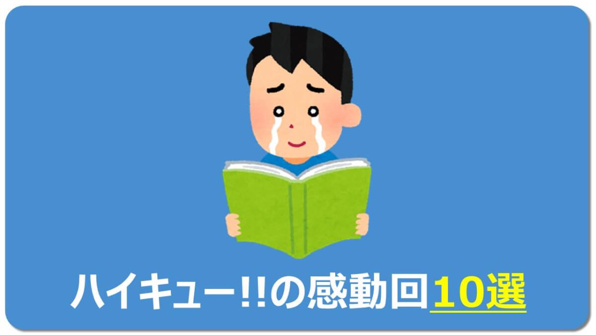 ハイキュー!!の感動回10選の画像
