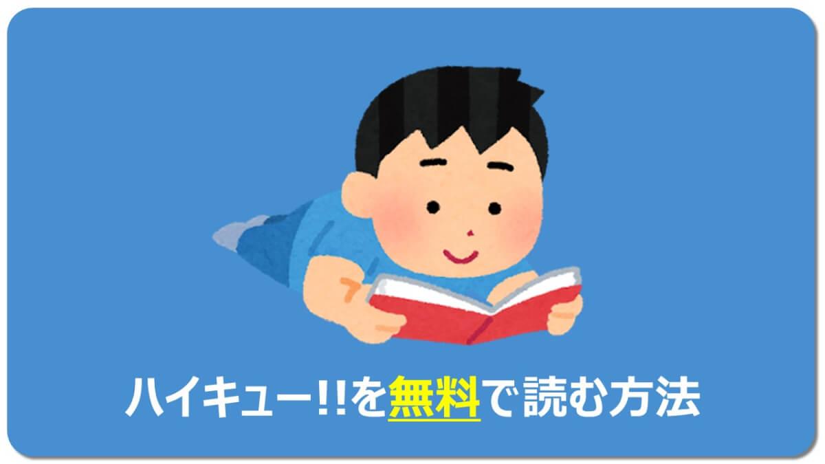 ハイキュー!!を無料で読む方法の画像
