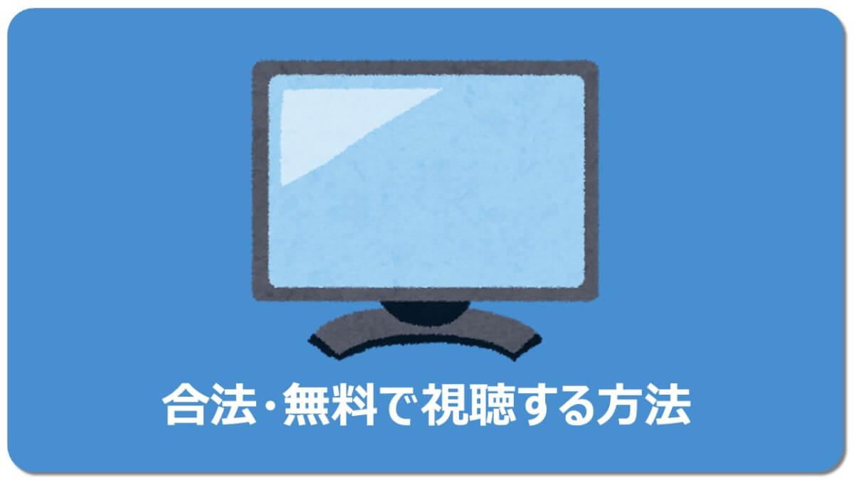 合法・無料で視聴する方法の画像