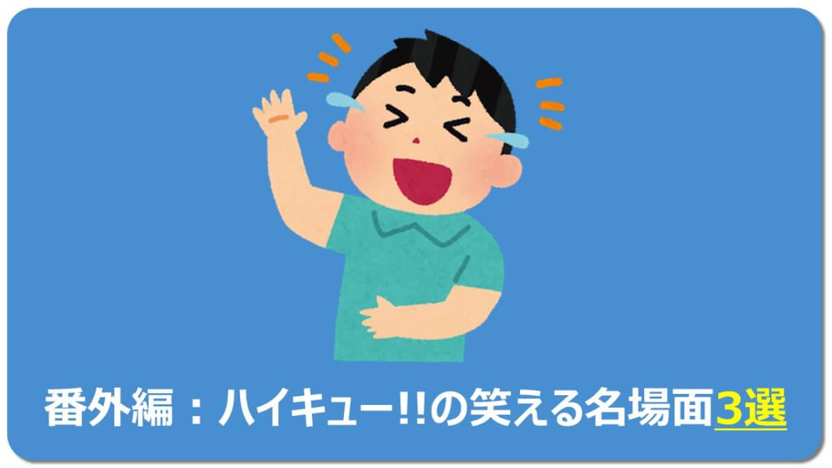 番外編:ハイキュー!!の笑える名場面3選の画像