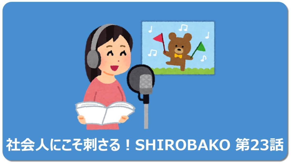 社会人にこそ刺さる!SHIROBAKO 第23話の画像