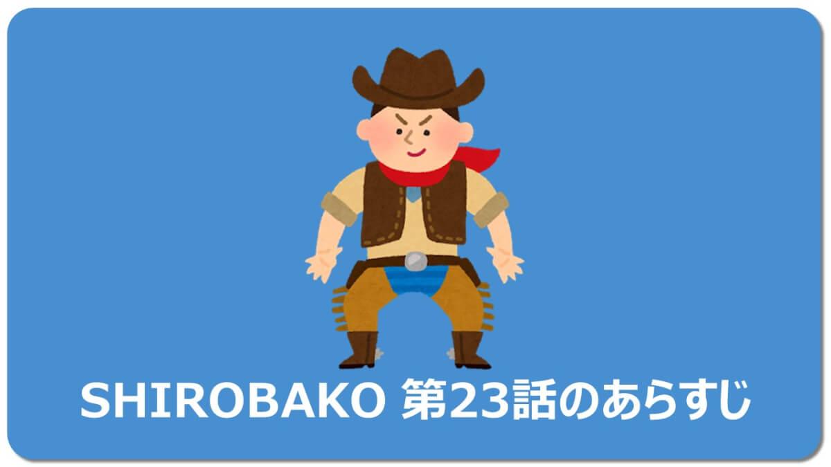 SHIROBAKO 第23話のあらすじの画像