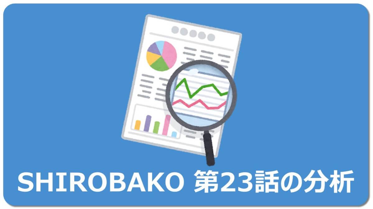 SHIROBAKO 第23話の分析の画像