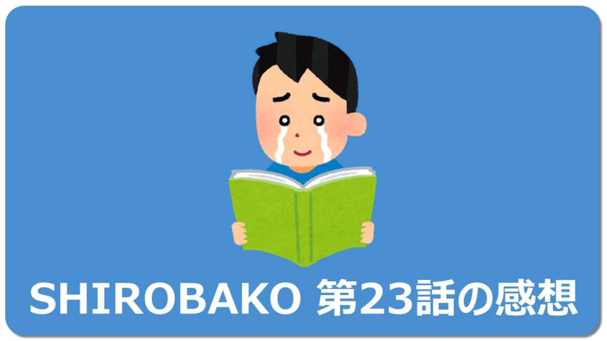SHIROBAKO 第23話の感想の画像
