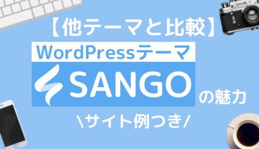 【他テーマと比較】WordPressテーマ『SANGO』の魅力+サイト例