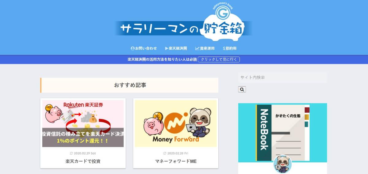サラリーマンの貯金箱のトップ画面