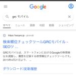 スマホ_検索画面