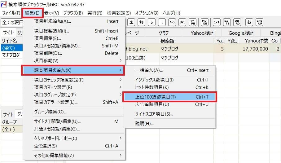 便利機能3_上位100追跡の追加【更新版】