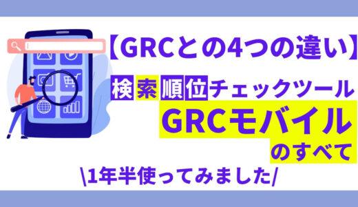 1年半使ってわかったGRCモバイルの全て【GRCとの4つの違い】