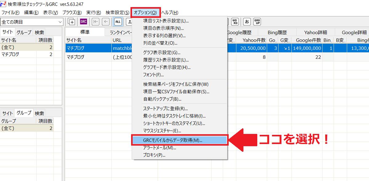 GRCモバイルデータ連携画像