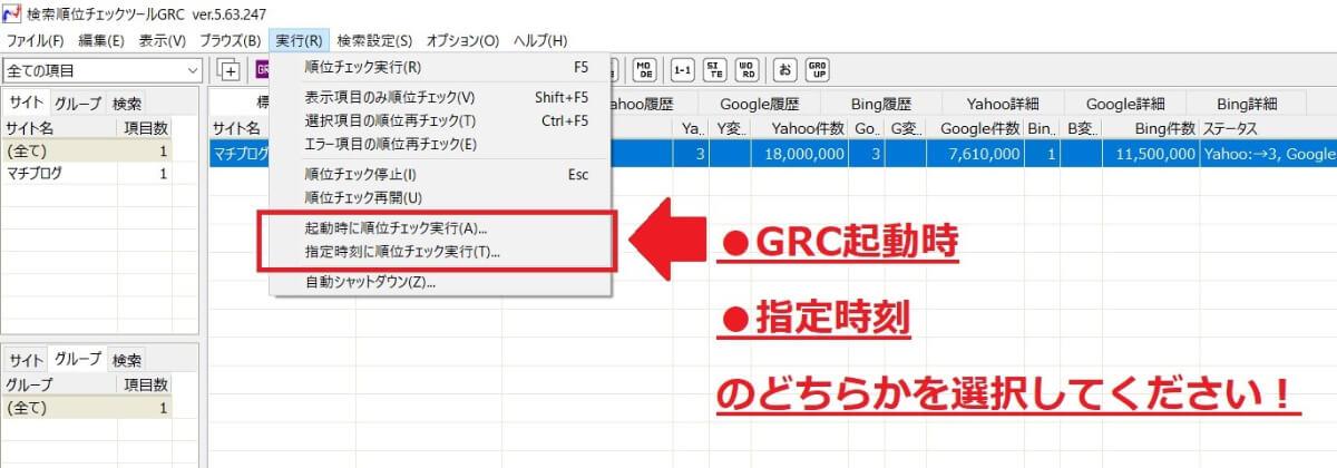 GRC便利機能その1_チェック自動化の画像【更新版】