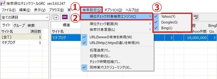 GRC便利機能2_検索エンジン変更【更新版】