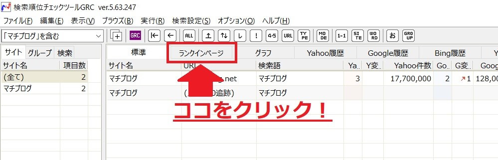 GRC便利機能4_ランクインページを確認【更新版】