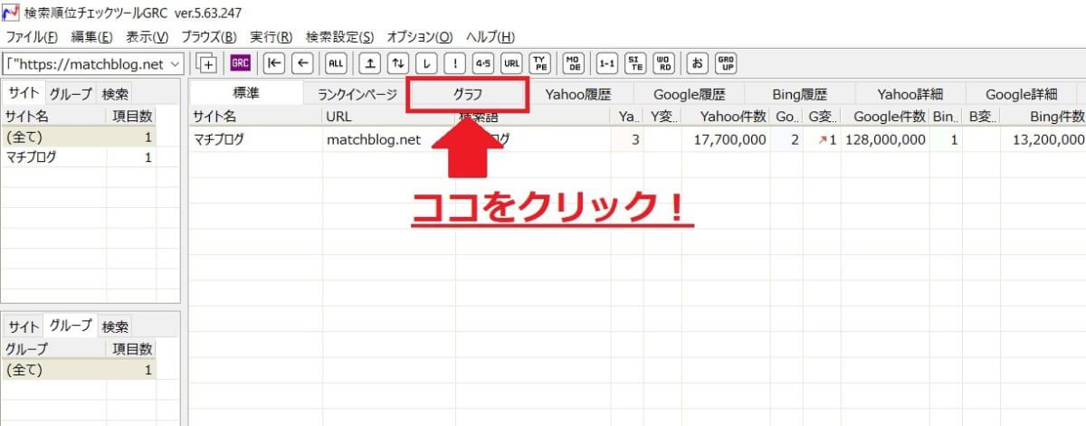 GRC便利機能5_順位履歴のグラフ化【更新版】