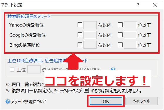 GRC便利機能6_アラート機能の設定②