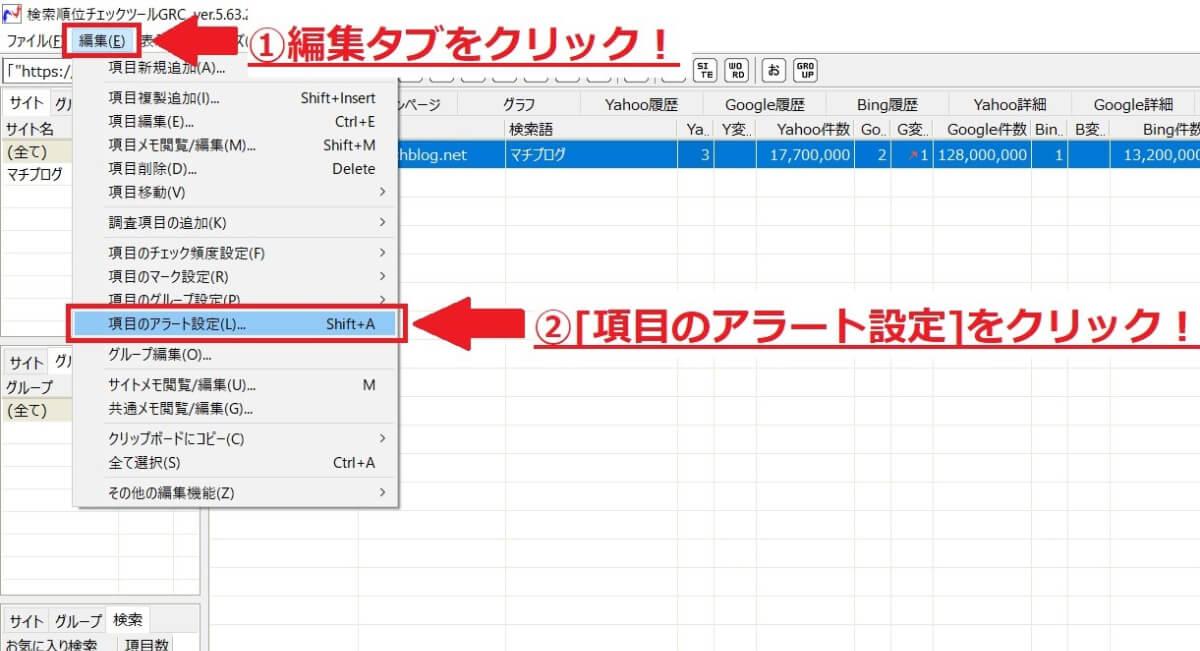 GRC便利機能6_アラート機能の設定方法①【更新版】