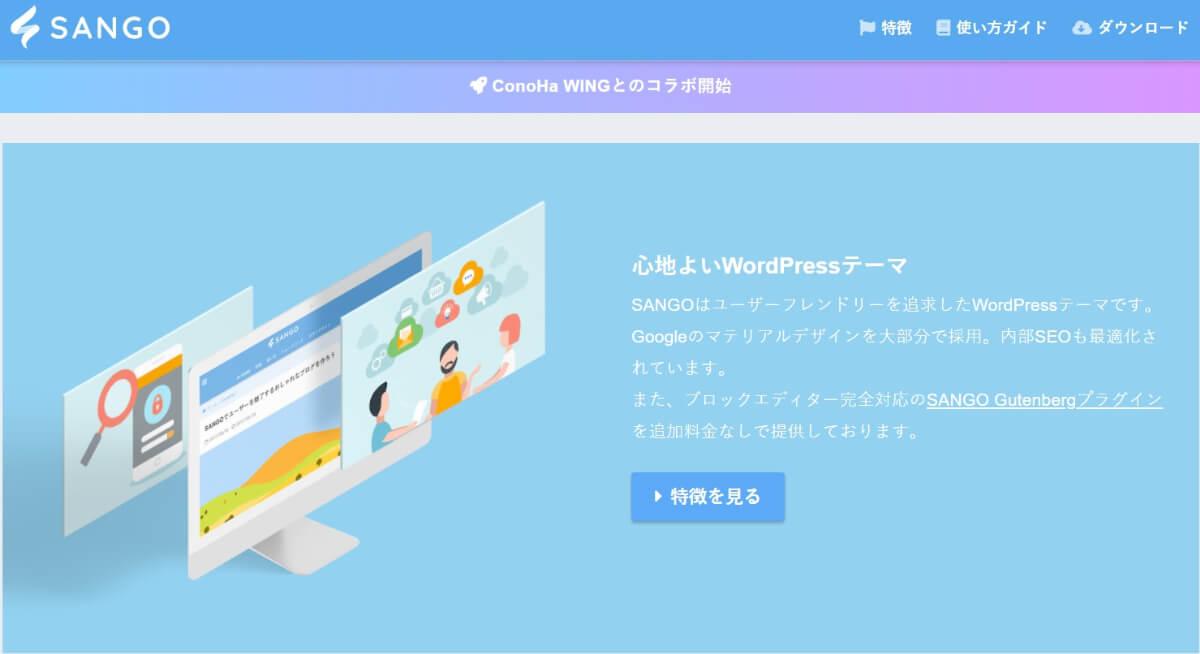 SANGOのHPトップ画像