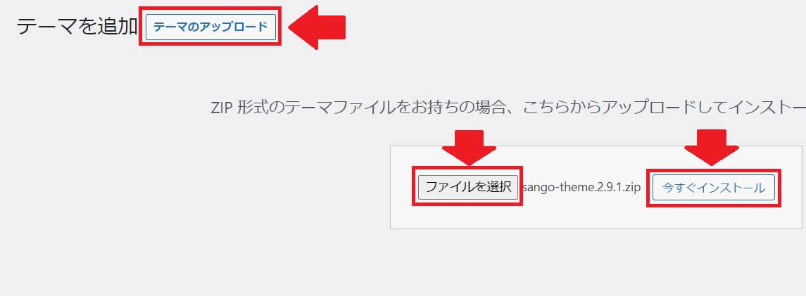 SANGO導入手順_テーマのアップロード画像