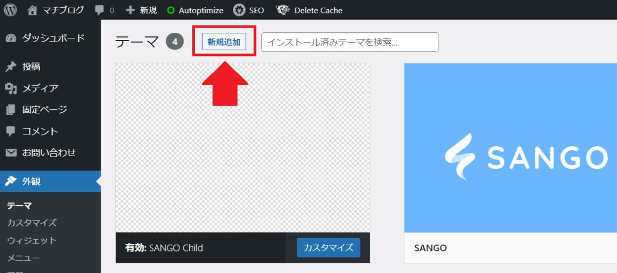SANGO導入手順_テーマの新規追加