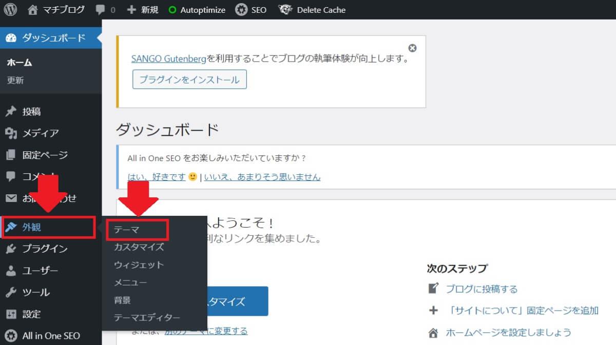 SANGO導入手順_テーマ画面を開く画像