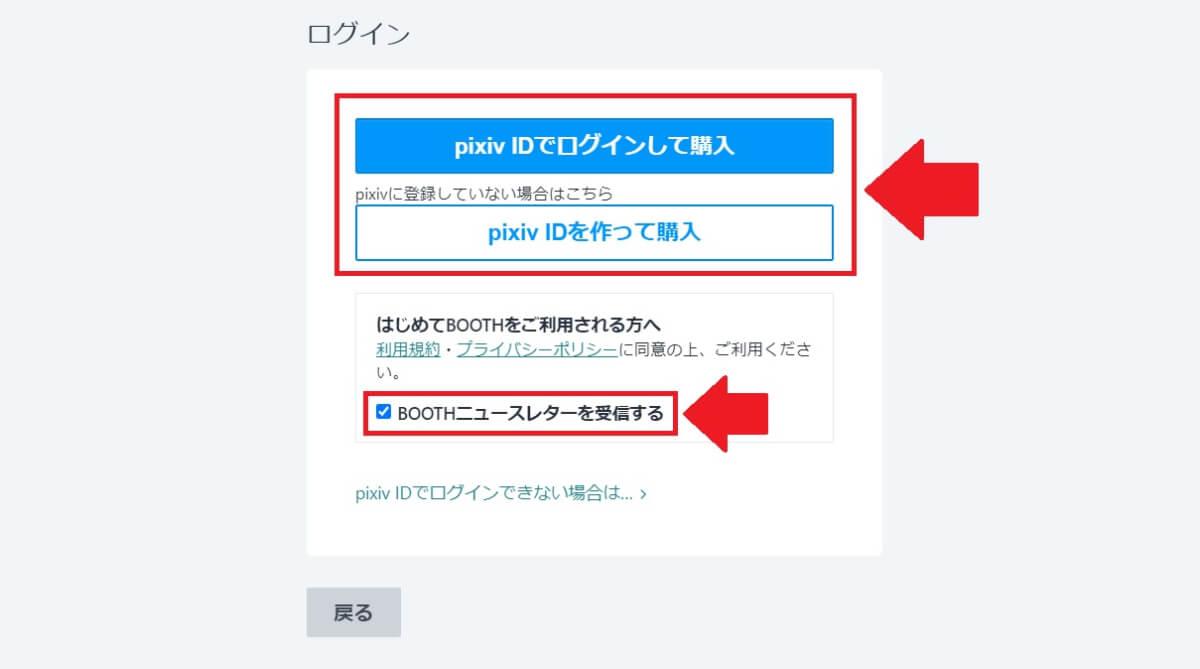SANGO導入手順_ログイン画像