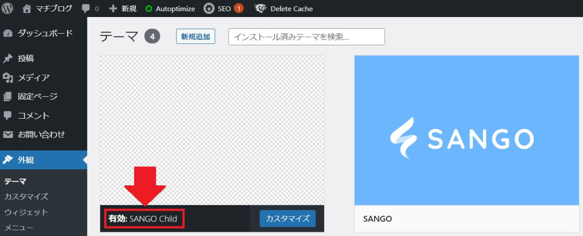 SANGO導入手順_導入後確認画像