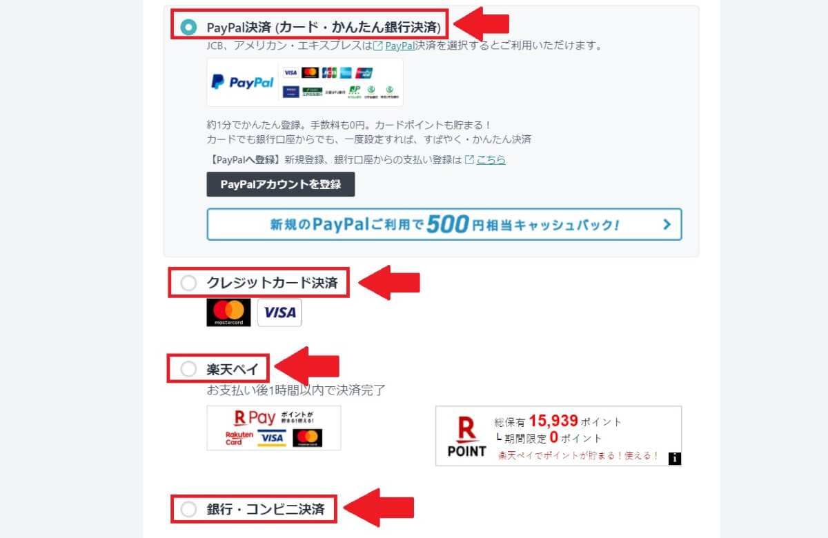 SANGO導入手順_決済方法の選択画像