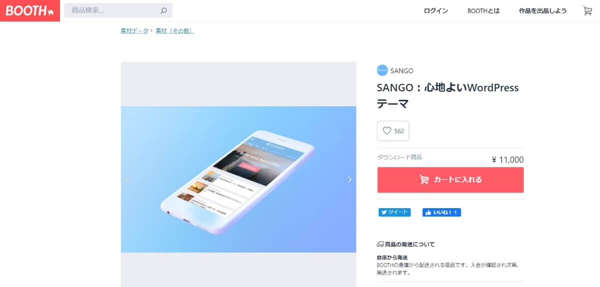 SANGO導入手順_BOOTHの画像