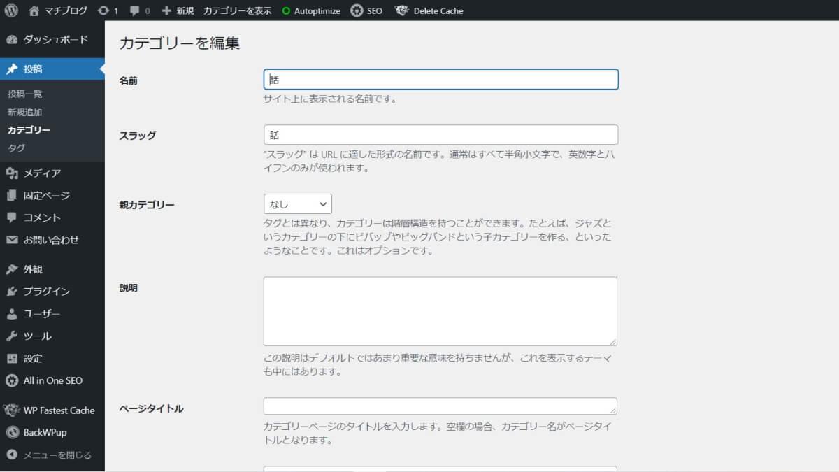 SANGO_カテゴリーページ編集画面