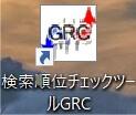 Step2_GRC起動の画像