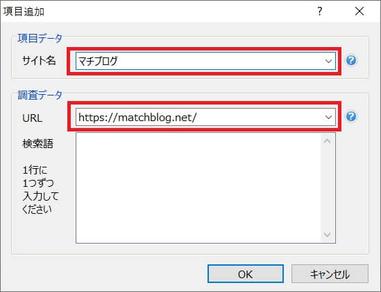 Step3-2_サイト名とURLを登録