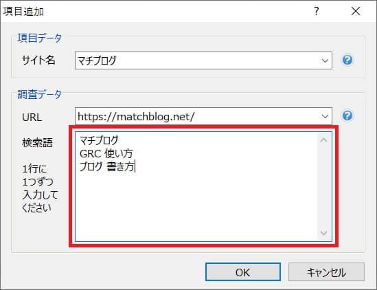 Step3-3_検索語にKWを入力【更新版】