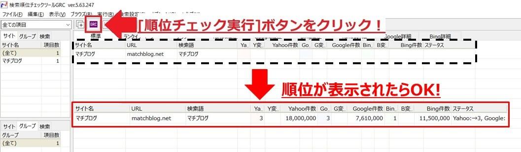 Step5_順位チェック実行【更新版】