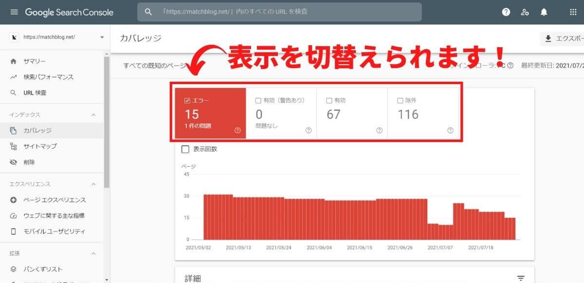 サチコ_カバレッジ画面