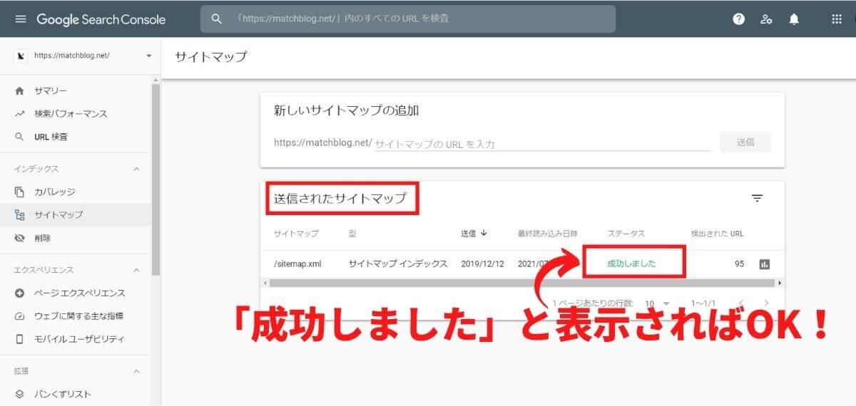 サチコ_サイトマップのステータス確認