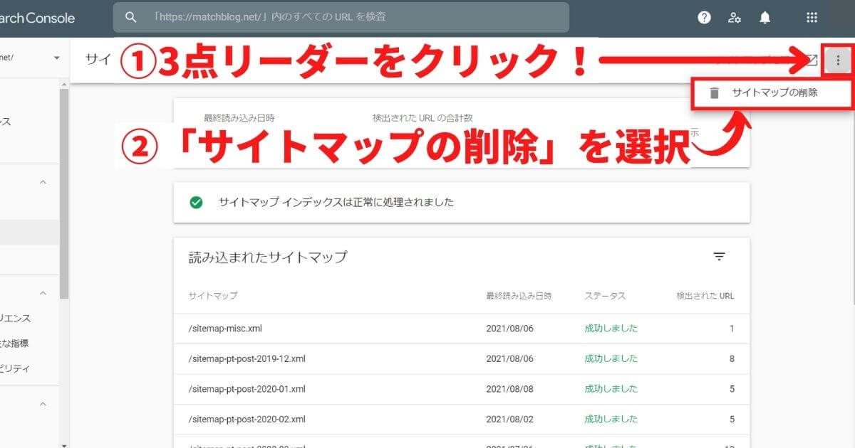 サチコ_サイトマップの削除
