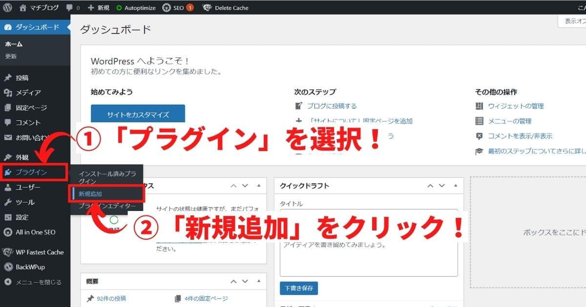 サチコ_プラグイン追加