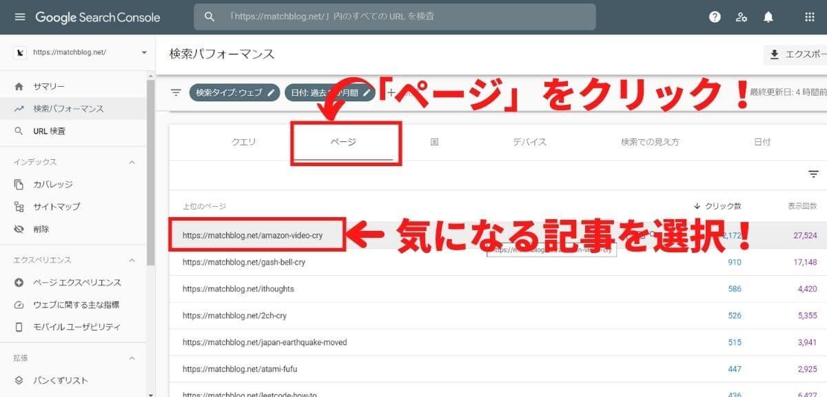 サチコ_ページごとの検索パフォをチェック