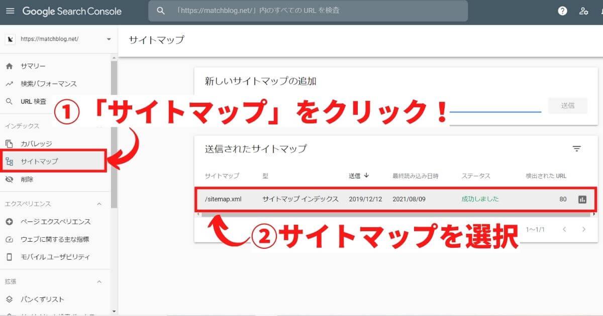 サチコ_登録したサイトマップ選択