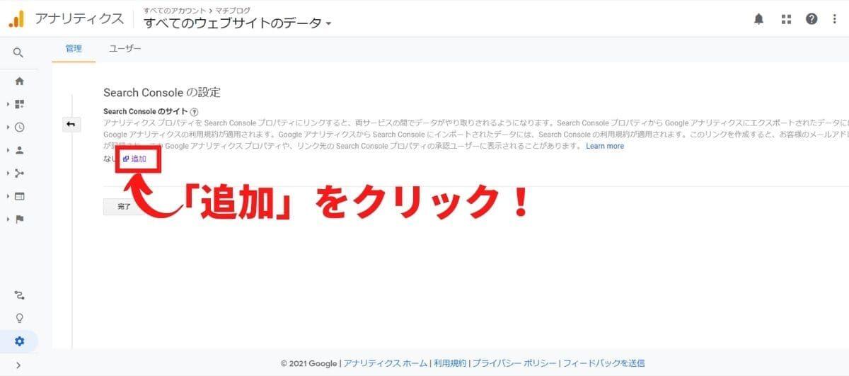 サチコ_追加をクリック