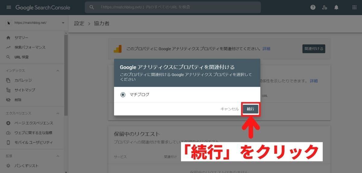サチコ_連携ブログの確認